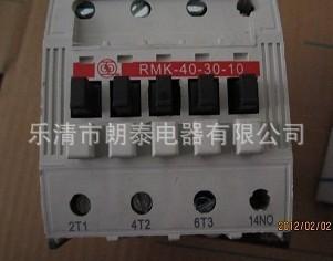 Công tắc tơ 3 pha RMK 500A SHANGHAI