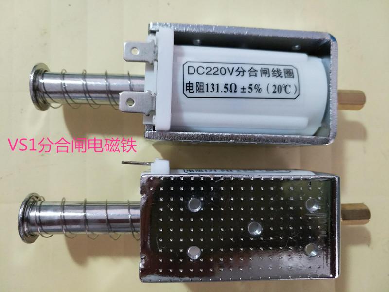 Cuộn hút máy cắt 6kV VS1 Type  Z07F
